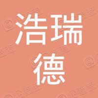 深圳市浩瑞德实业有限公司