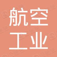 张家界航空工业职业技术学院名源公司