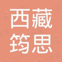 西藏筠思建筑工程有限公司
