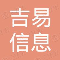 纳雍县吉易信息咨询服务有限公司