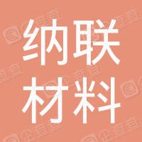 广州纳联材料科技有限公司