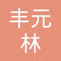 北京丰元林科技开发公司