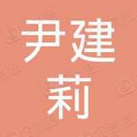 北京尹建莉文化传播有限公司