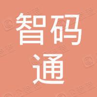 深圳市智码广告通有限公司