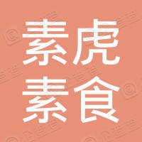 北京素虎素食餐饮文化有限公司