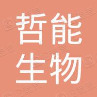 上海哲能生物科技有限公司