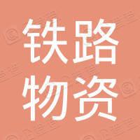 济南铁路物资工业集团有限公司