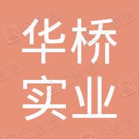 华桥(深圳)实业投资有限公司