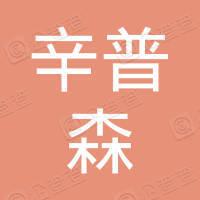 江苏辛普森建设集团有限公司