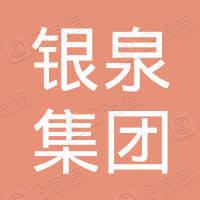 山东银泉集团有限公司