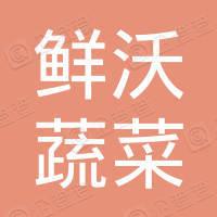 霍城县买吾兰阿不拉江菜店