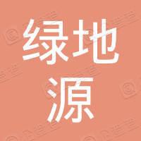 四川绿地源环保科技有限公司