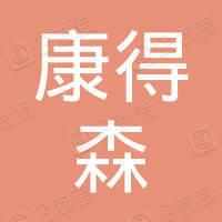 深圳市康得森电器有限公司