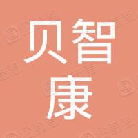 深圳贝智康营养乳品有限公司