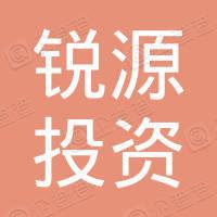 深圳市锐源投资集团有限公司