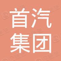北京首汽集团公司