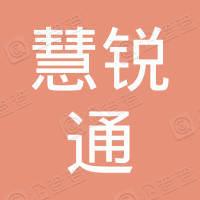 深圳市慧锐通电子工业有限公司