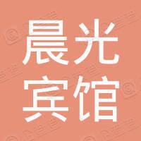 青岛晨光宾馆有限公司