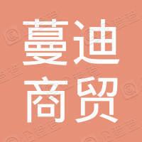 河南蔓迪商贸有限公司