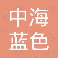 中海蓝色产业投资基金管理有限公司