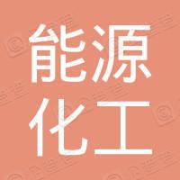甘肃能源化工投资集团有限公司