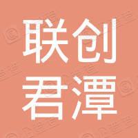 上海联创君潭创业投资中心(有限合伙)