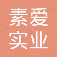 杭州素爱实业有限公司