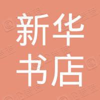 河南省鄢陵县新华书店有限公司尚书房一高店