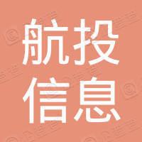 河北航空集团旅游投资有限公司