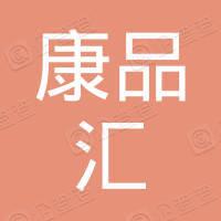 北京康品汇科技有限公司