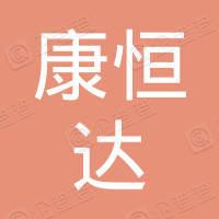 深圳市康恒达电子有限公司
