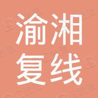 重庆渝湘复线高速公路有限公司