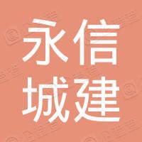 来安县永信城建投资管理有限公司