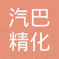 汽巴精化(苏州)有限公司济南分公司