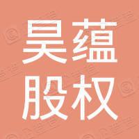 厦门昊蕴股权投资合伙企业(有限合伙)