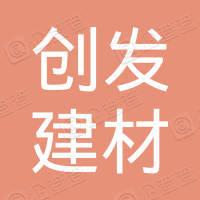 广州市南沙区大岗创发建材店