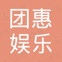河北团惠娱乐园服务有限公司