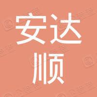 景泰县安达顺汽车贸易有限责任公司