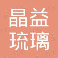 深圳市晶益琉璃工坊有限公司