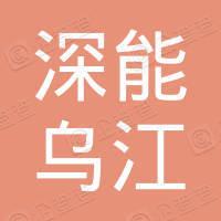贵州深能乌江半岛产业投资有限公司