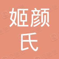 廣州姬顏氏生物科技有限公司