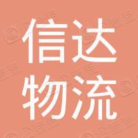 信达(咸宁)物流服务有限公司