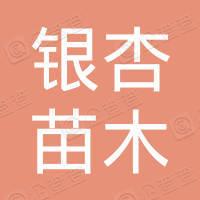 三明市银杏苗木花卉有限公司
