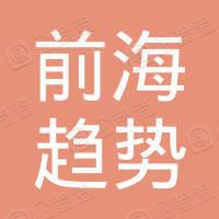 深圳前海趋势创造股权投资基金管理有限公司