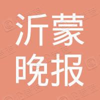 山东沂蒙晚报传媒有限公司