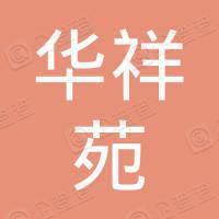 张家界华祥苑茗茶有限公司