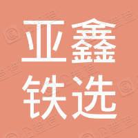 浑源县亚鑫铁选厂