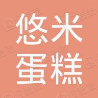 银川悠米蛋糕食品有限公司