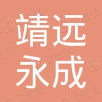 靖远永成汽车服务有限公司