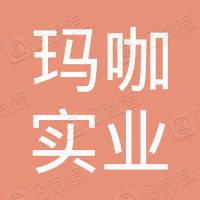 西藏玛咖实业有限公司